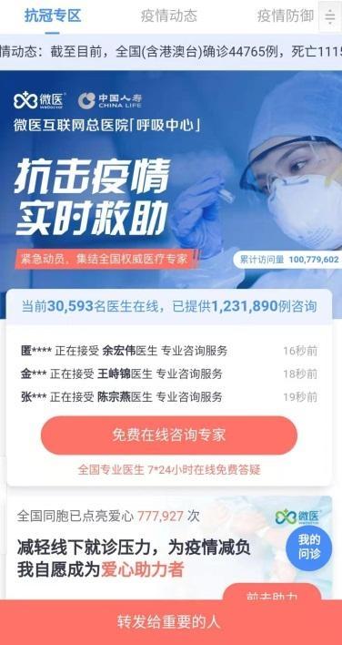 中国人寿电子保单_抗疫复工两手抓 科技服务是马达 记中国人寿科技服务团队 ...